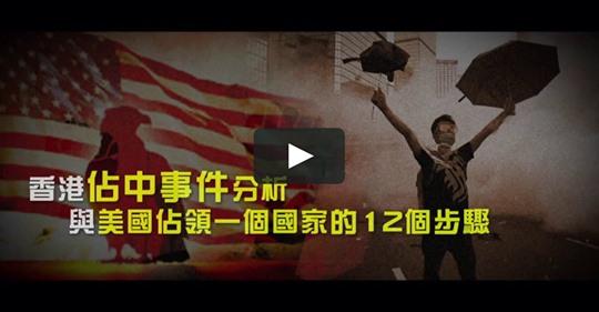 LM.GEOPOL - Hong-kong umbrella revolution I (2020 05 21) ENGL