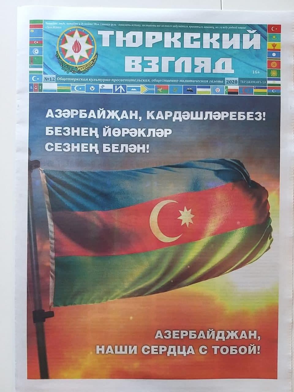 20201114 - EODE-RUSSIA - Extremisme Tatar Azerbaïdjan
