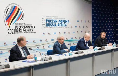 LM.GEOPOL - III-2021-1320 forum interpartis russie-afrique (2021 03 24) FR (1)